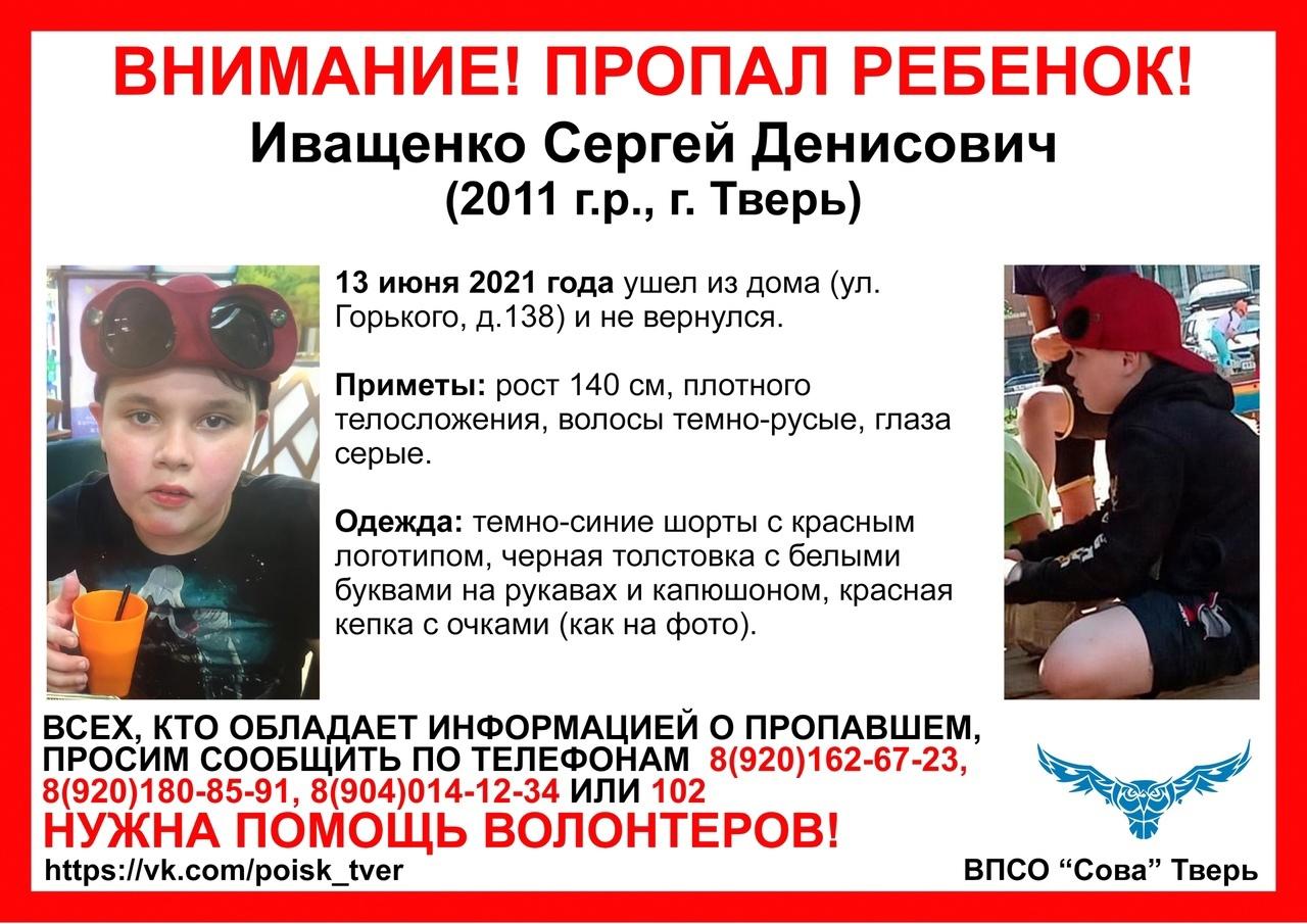 В Твери бесследно исчез 9-летний мальчик