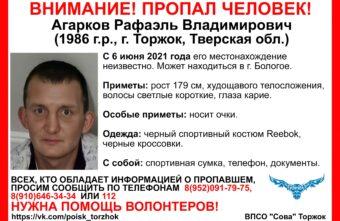 35-летний Рафаэль пропал в Тверской области