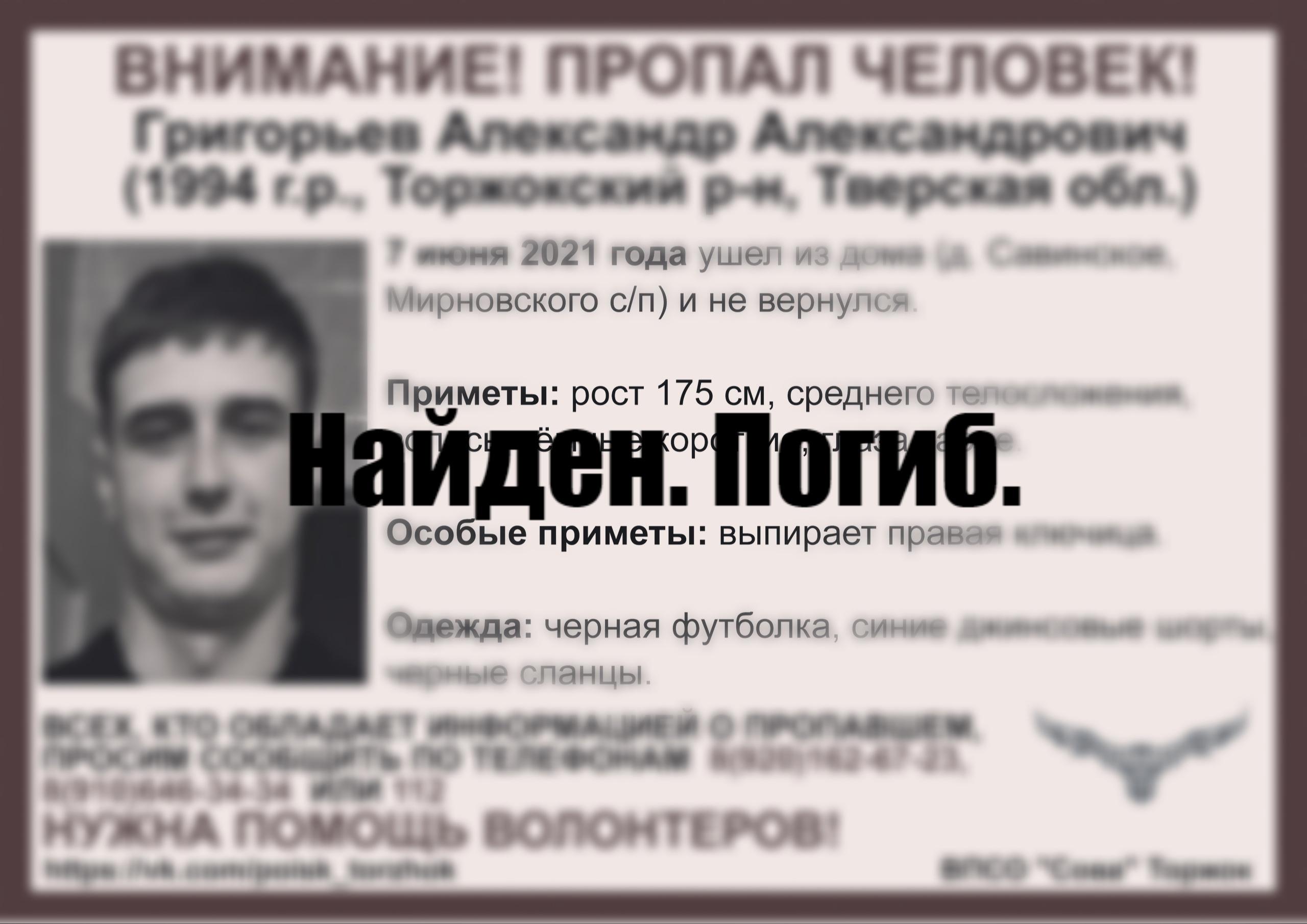 Пропавший в Тверской области молодой человек найден погибшим в поле