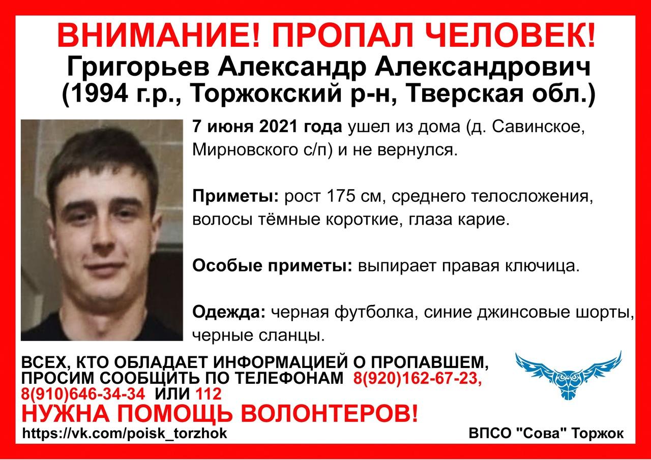 Парня с выпирающей ключицей разыскивают в Тверской области