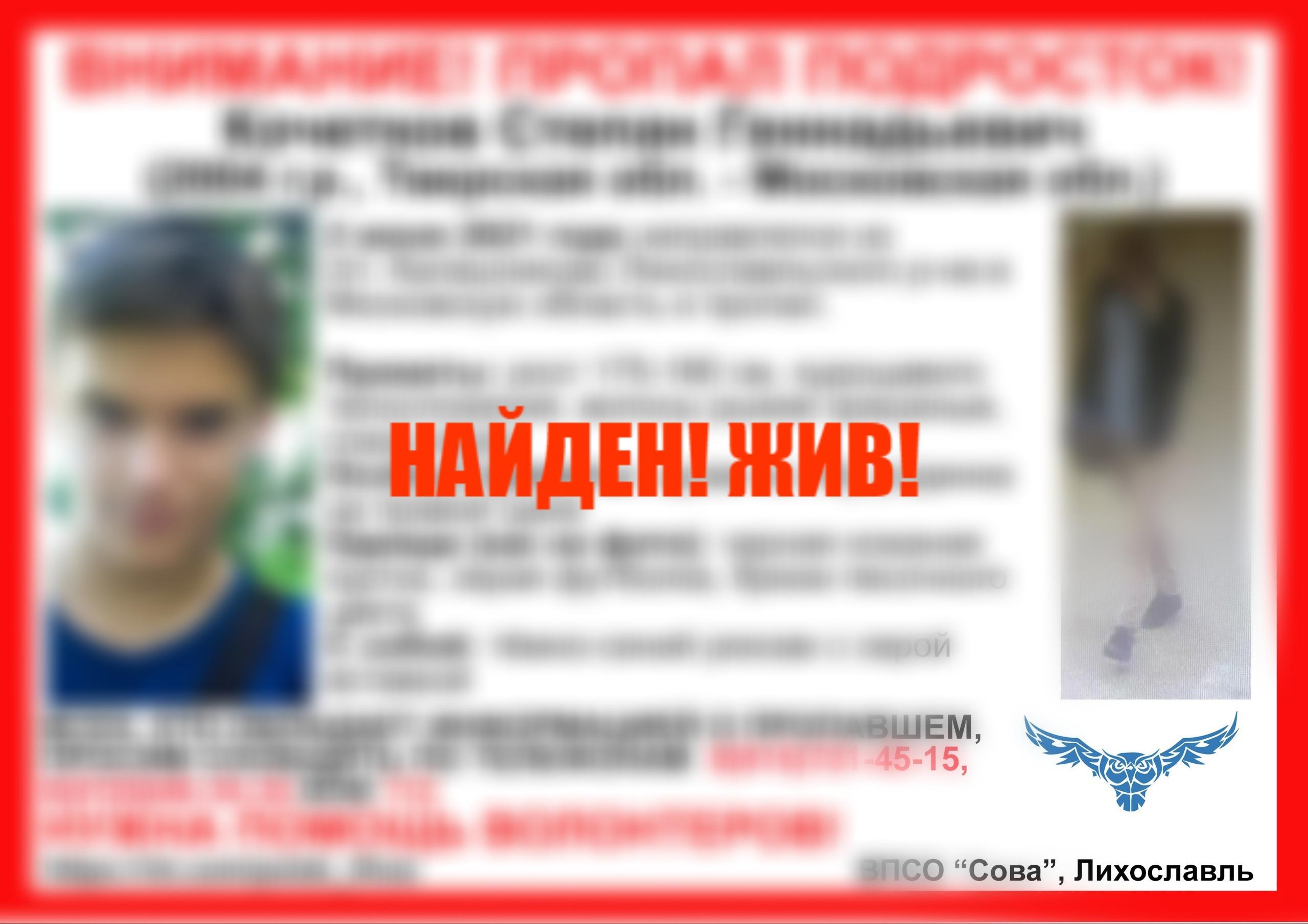 Не доехавшего до дома парня в Тверской области нашли живым