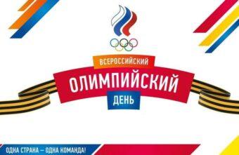Всероссийский олимпийский день отметили жители Тверской области