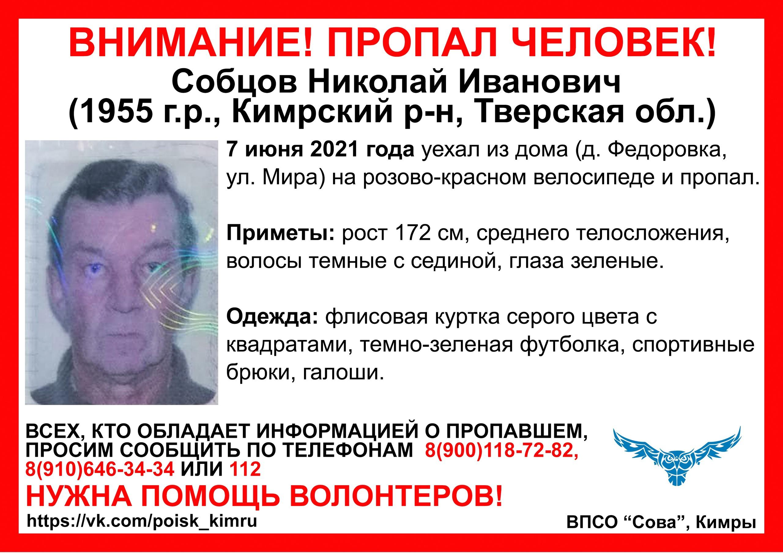 Житель Тверской области уехал из дома на велосипеде и пропал