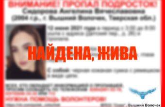 Пропавшая почти неделю назад 16-летняя девушка нашлась в Тверской области