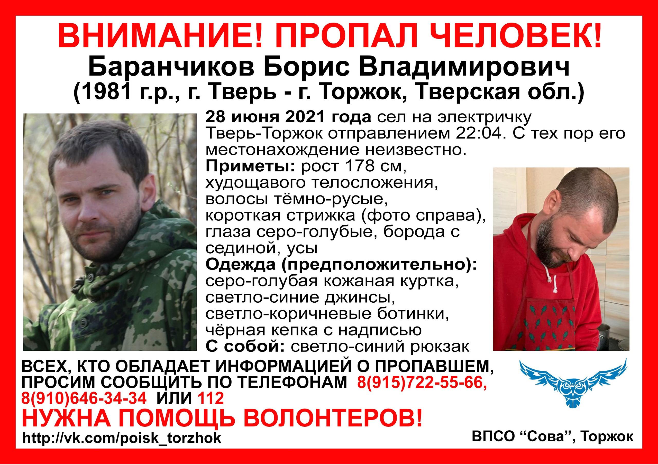 Молодой мужчина уехал на электричке из Тверской области и пропал