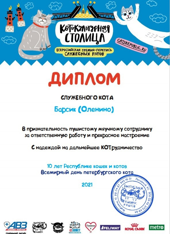 Трудовые заслуги кота Барсика из Тверской области признали в Санкт-Петербурге
