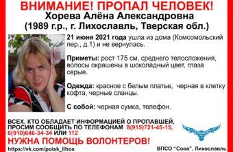 В Тверской области пропала женщина в красно-белом платье