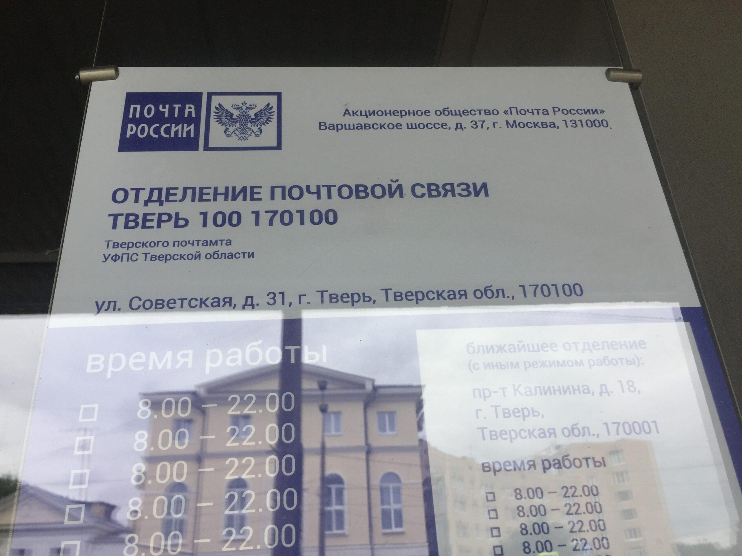 Российскому почтовому индексу – 50 лет