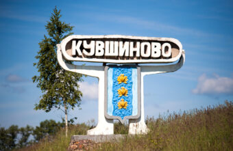 Жители Кувшиново и Кувшиновского района отмечают дни муниципальных образований