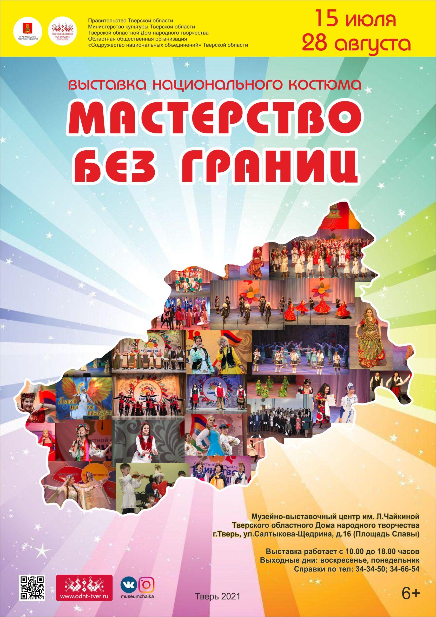 От пуговиц до шляп: в Твери открывается выставка национального костюма