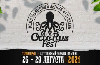 «Ольгино» приглашает на большой семейный OctoRusFest