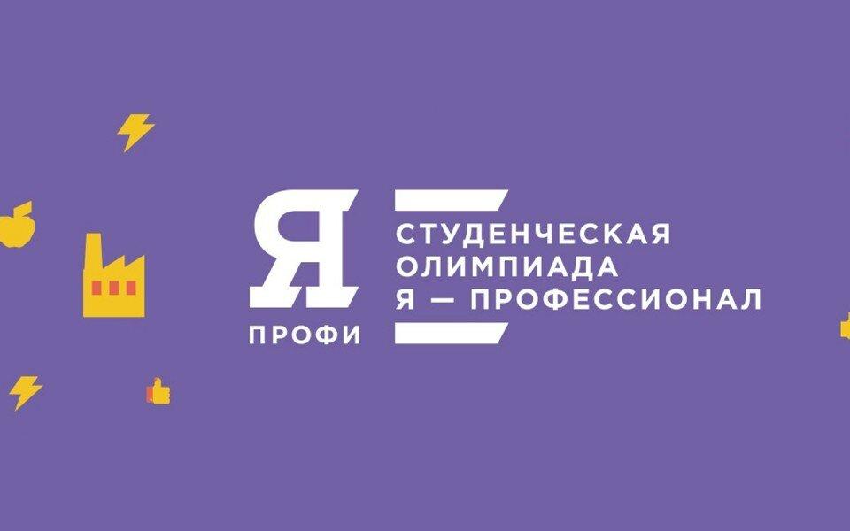 Представители ТвГТУ получили благодарности от олимпиады «Я – профессионал»