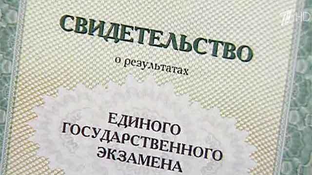 В Тверской области прикрыли сайты, торговавшие свидетельствами о сдаче ЕГЭ