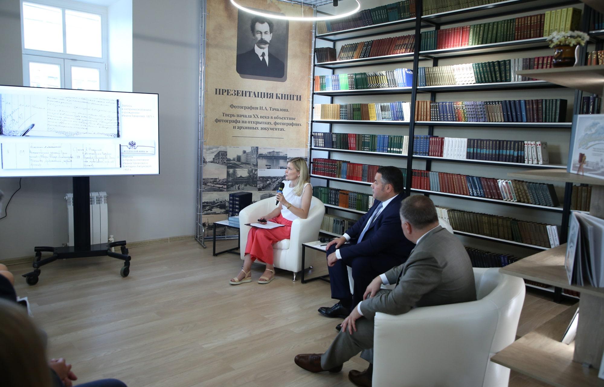 В Твери презентовали книгу, изданную к 150-летию со дня рождения тверского фотографа Ивана Тачалова