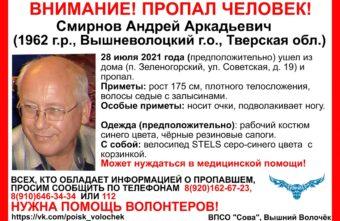 Мужчина с велосипедом ушёл из дома в Тверской области и не вернулся
