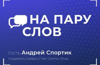 На пару слов: Андрей Спортик о комиксах, фриках и злых мамах