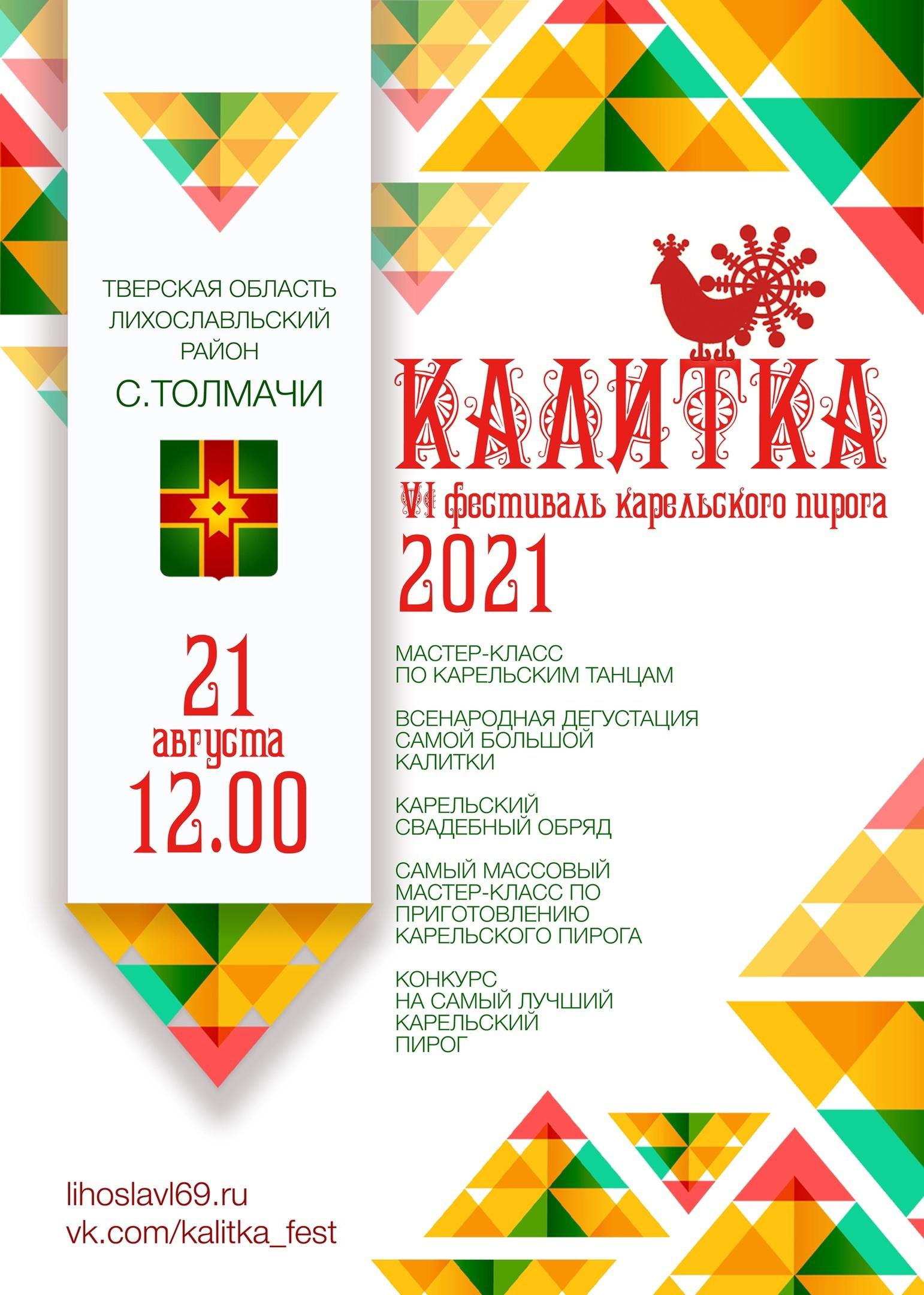 Фестиваль карельской калитки пройдет в Тверской области
