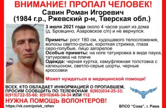 Мужчину с татуировкой в виде паука разыскивают в Тверской области