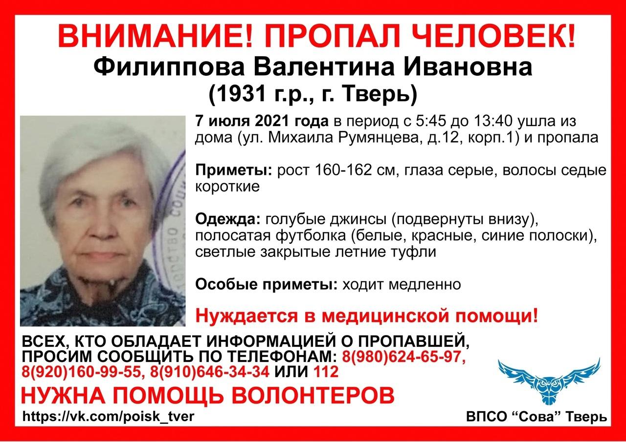 В Твери пропала 90-летняя женщина