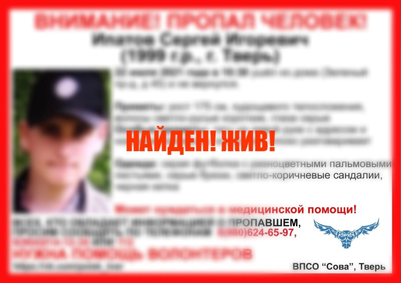 Пропавшего в Твери парня с номером телефона на руке нашли волонтёры