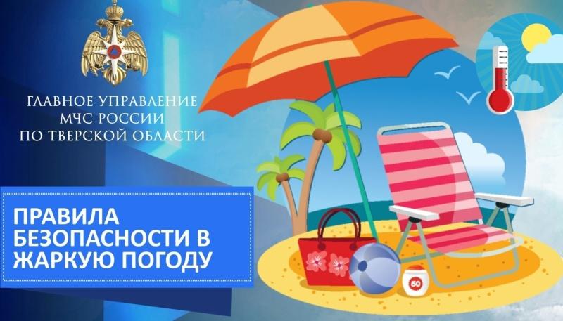 В Калязинском районе создали оперативный штаб из-за жаркой погоды