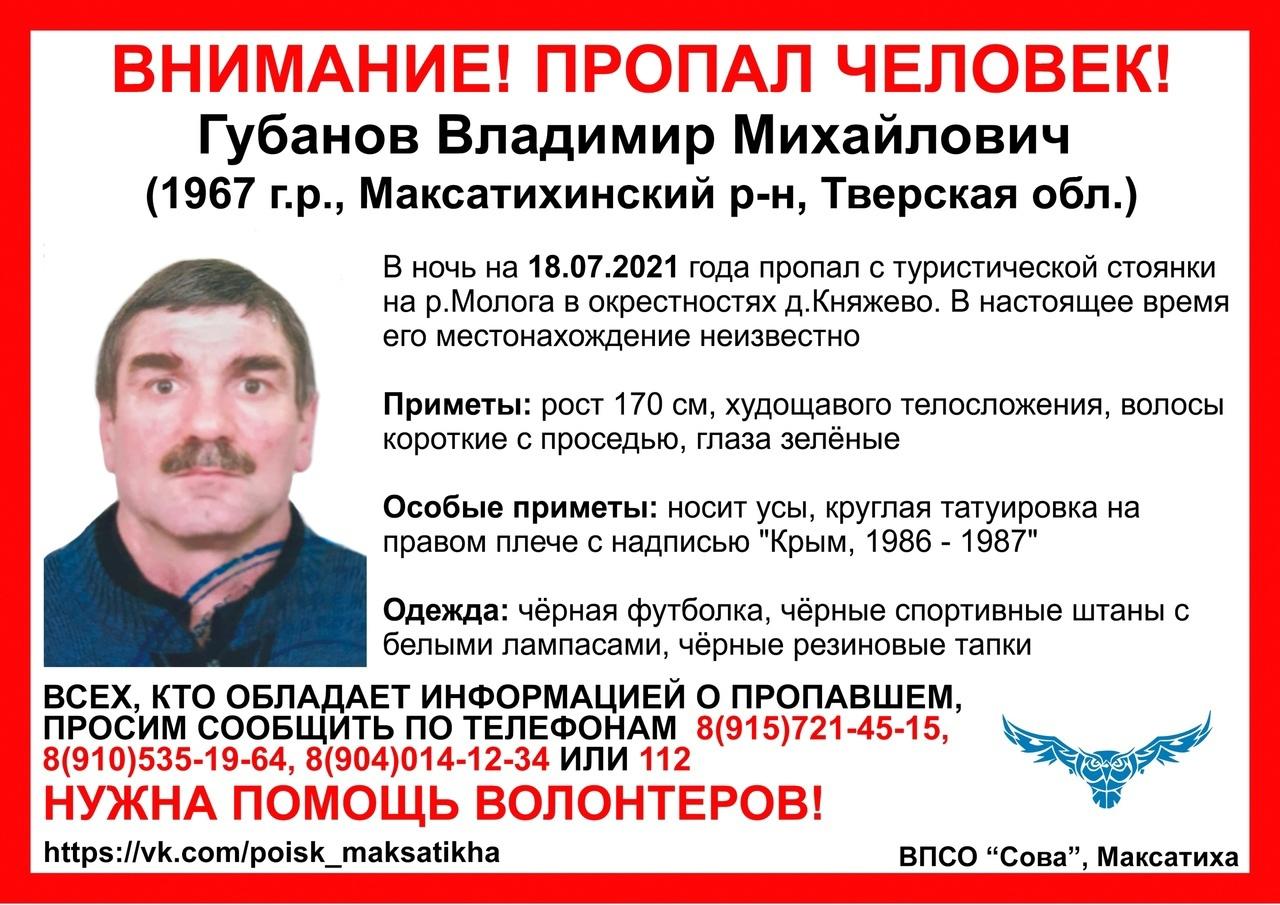 Ночью с туристической стоянки исчез мужчина в Тверской области