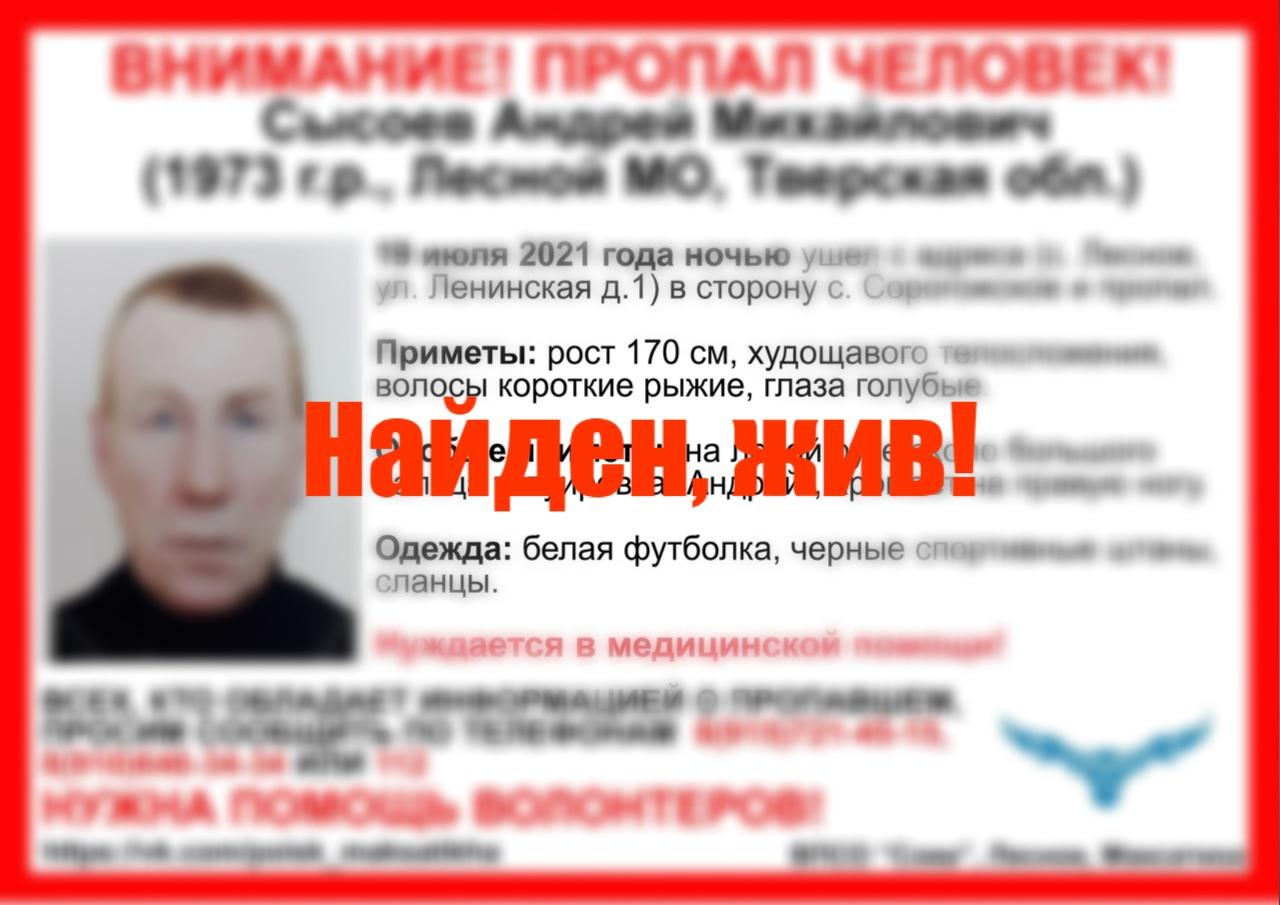 Волонтёры нашли пропавшего в Тверской области мужчину с татуировкой «Андрей»