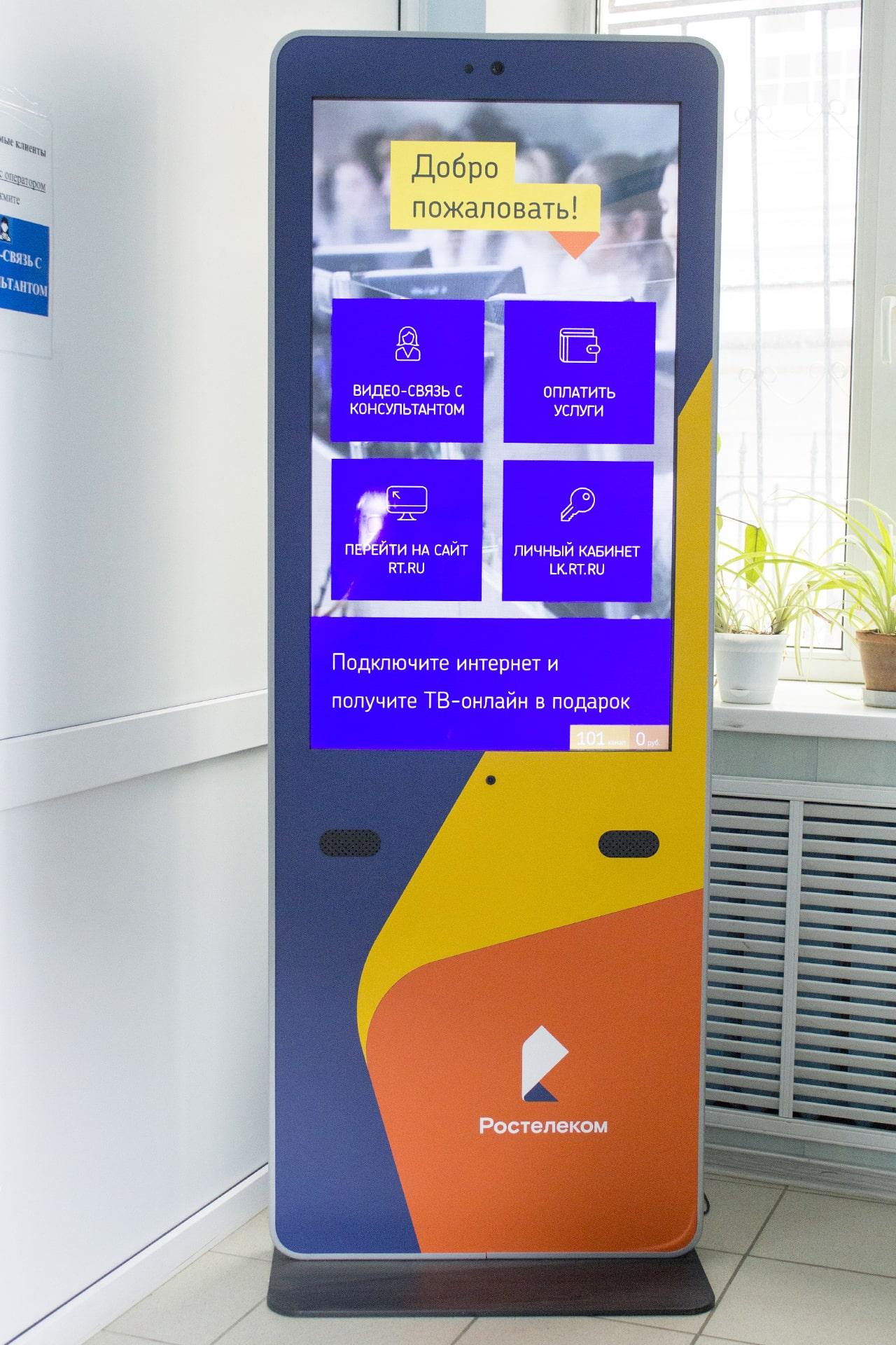 Больше 10 тысяч тверских абонентов «Ростелекома» воспользовались услугами интерактивного офиса провайдера