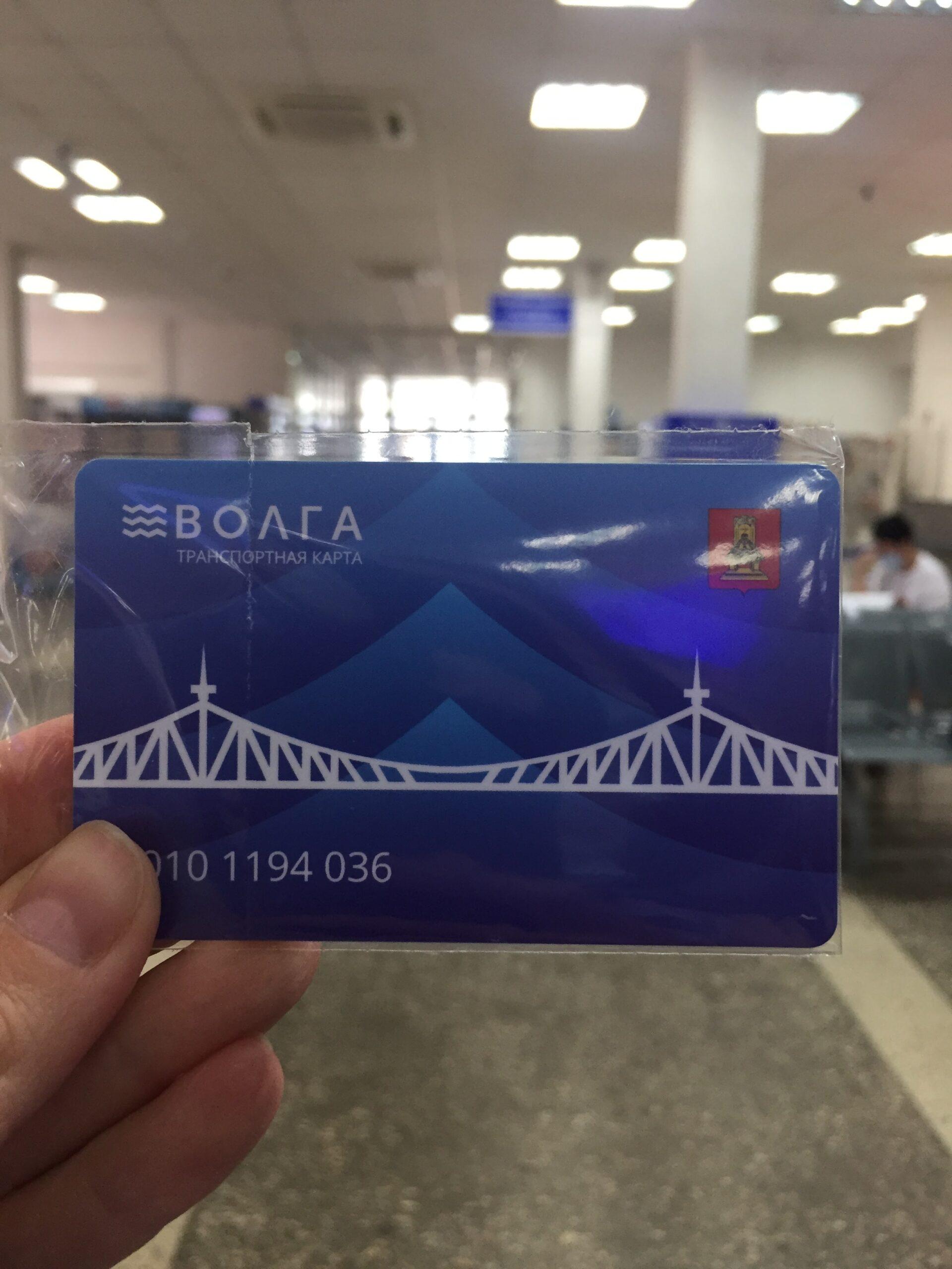 В почтовых отделениях Тверской области можно приобрести транспортные карты «Волга»
