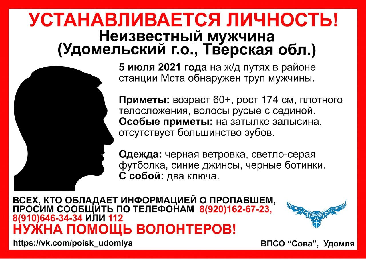 Труп мужчины нашли на железнодорожных путях в Тверской области