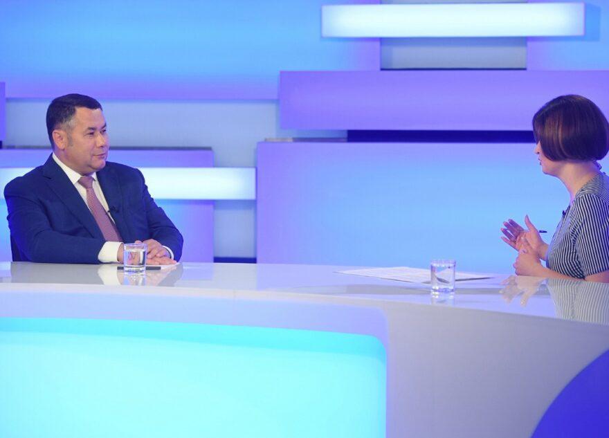 Губернатор ответит на вопросы жителей Тверской области в прямом эфире