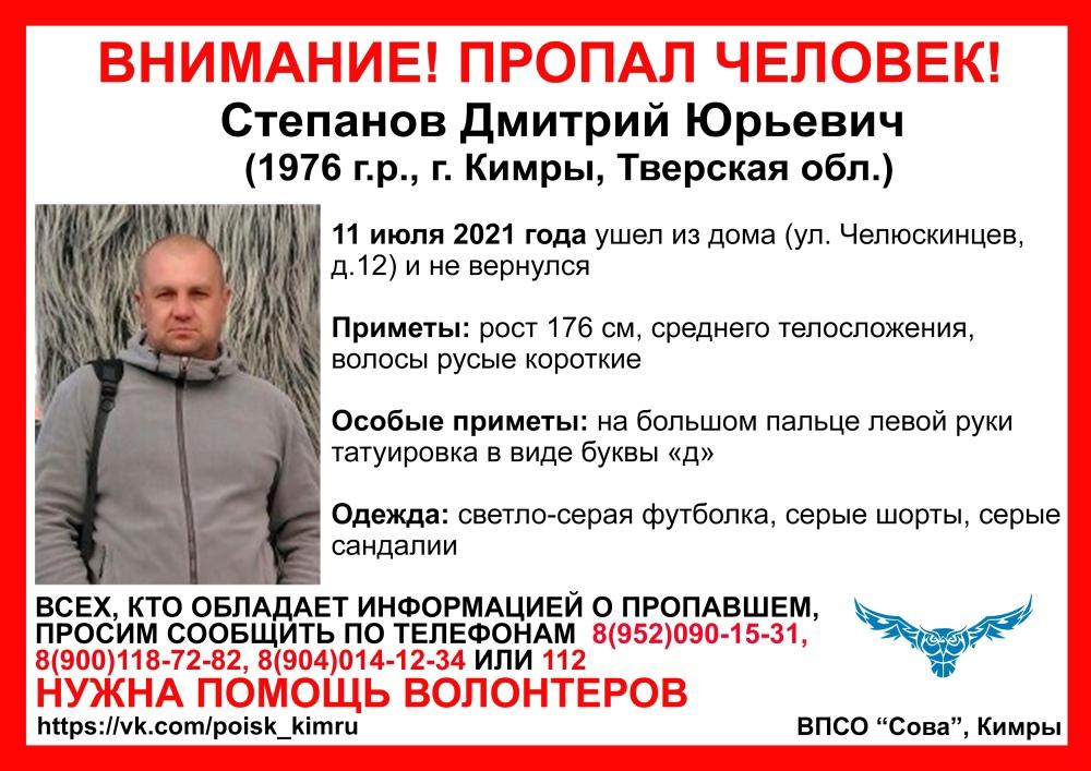 Мужчина в сером пропал в Тверской области