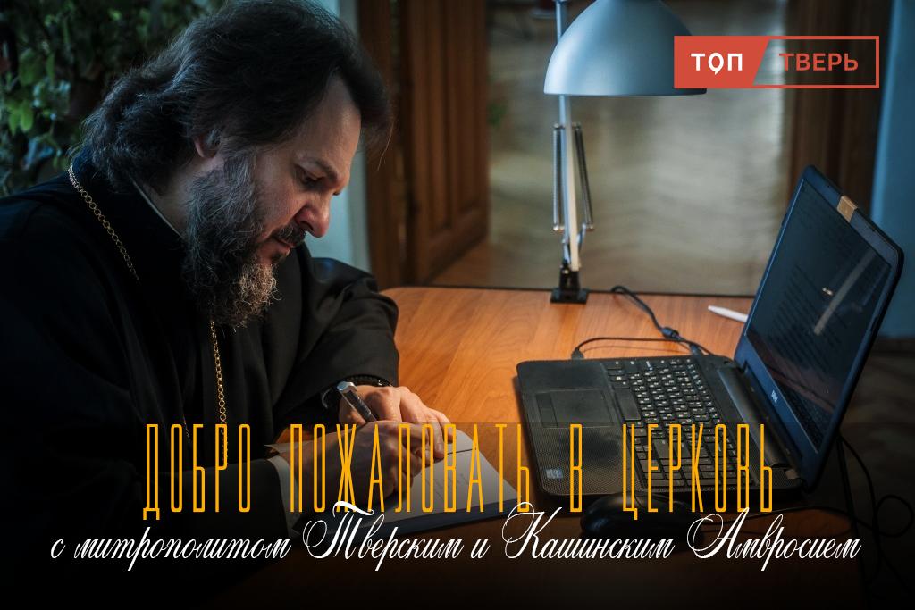 Тверской митрополит Амвросий: все люди грешат примерно одинаково