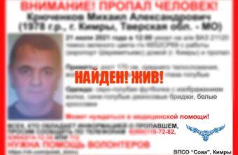 Водителя из Тверской области, пропавшего по дороге из аэропорта, нашли
