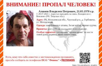 Житель Беларуси пропал в Тверской области