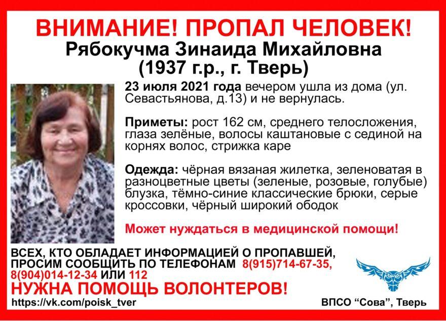 84-летнюю пенсионерку в вязаной жилетке разыскивают по всей Твери