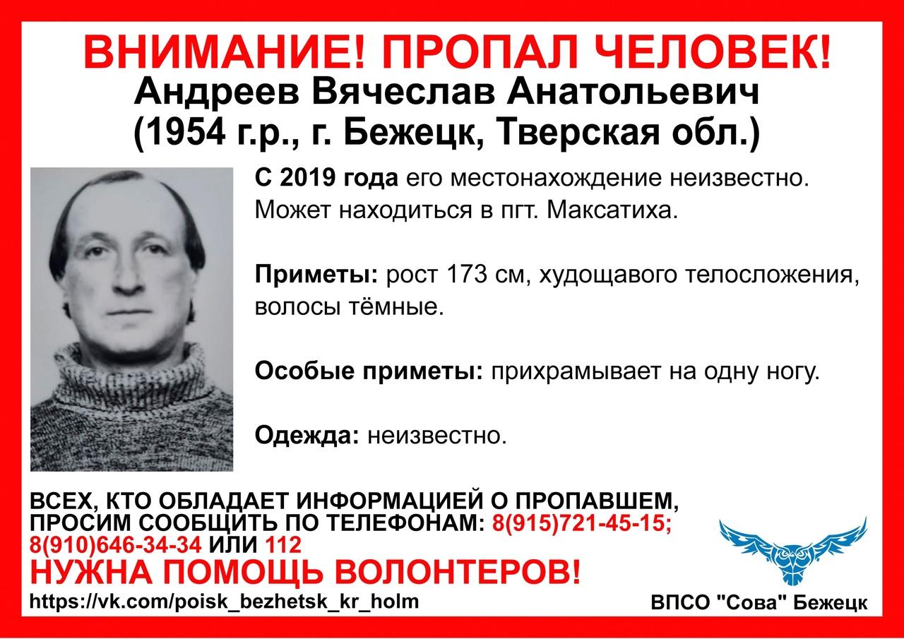 В Тверской области ищут мужчину, пропавшего два года назад