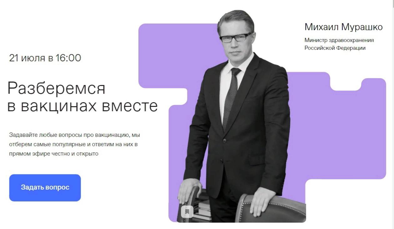 Глава Минздрава РФ ответит на вопросы о вакцинации