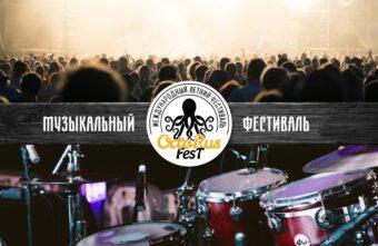 """Две сцены построят для музыкального фестиваля на OctoRusFest в """"Ольгино"""""""