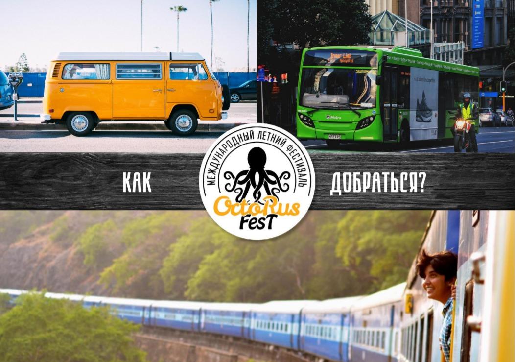 """Машина, электричка, шаттл: как доехать на OctoRusFest в """"Ольгино"""""""