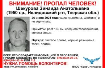 Пожилая жительница Тверской области ушла из дома и пропала