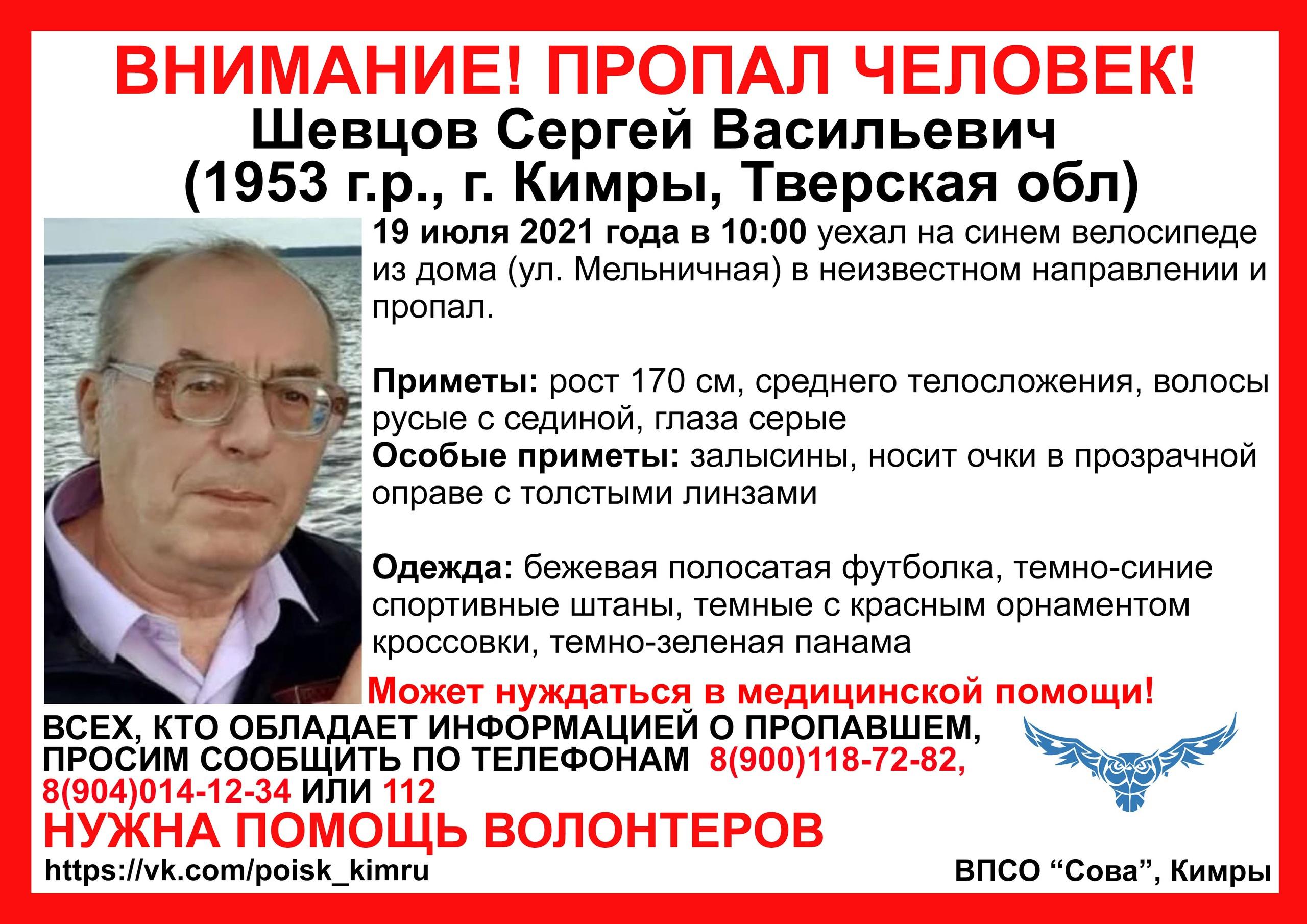 В Тверской области мужчина уехал на велосипеде из дома и пропал