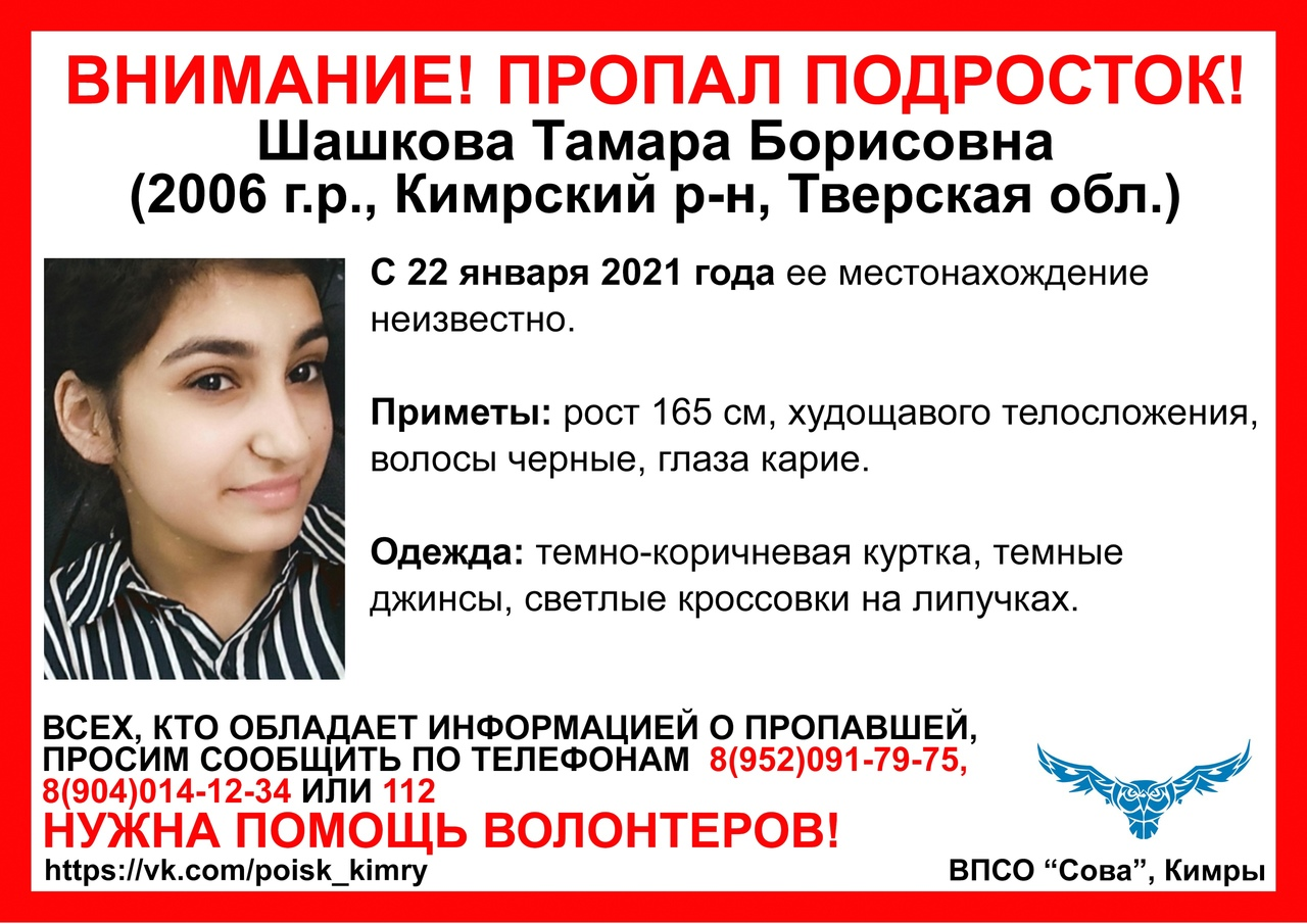 Тверские следователи ищут 15-летнюю девочку, которая уехала к сестре в Ярославль