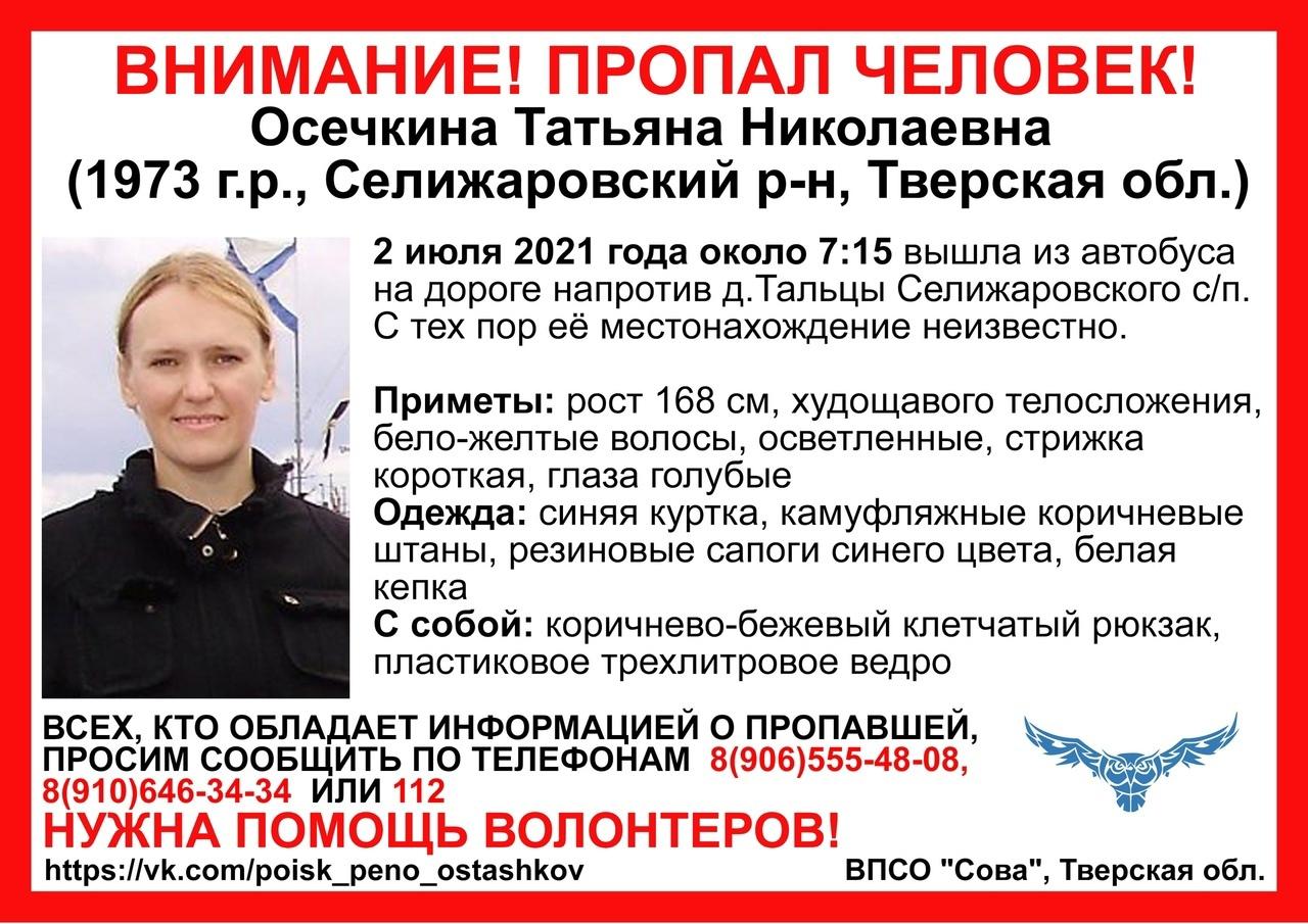 В Тверской области женщина вышла из автобуса и пропала