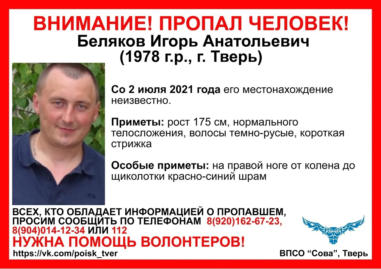 Мужчина с красно-синим шрамом пропал в Твери