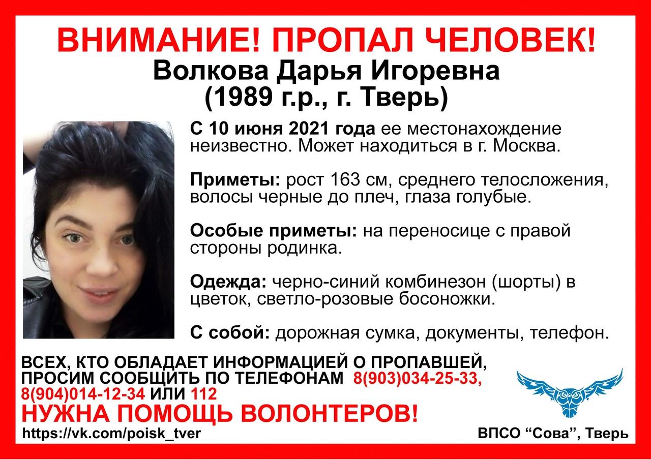 Жительницу Твери с родинкой на переносице не могут найти больше месяца