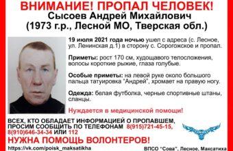 В Тверской области пропал хромой мужчина с татуировкой «Андрей»