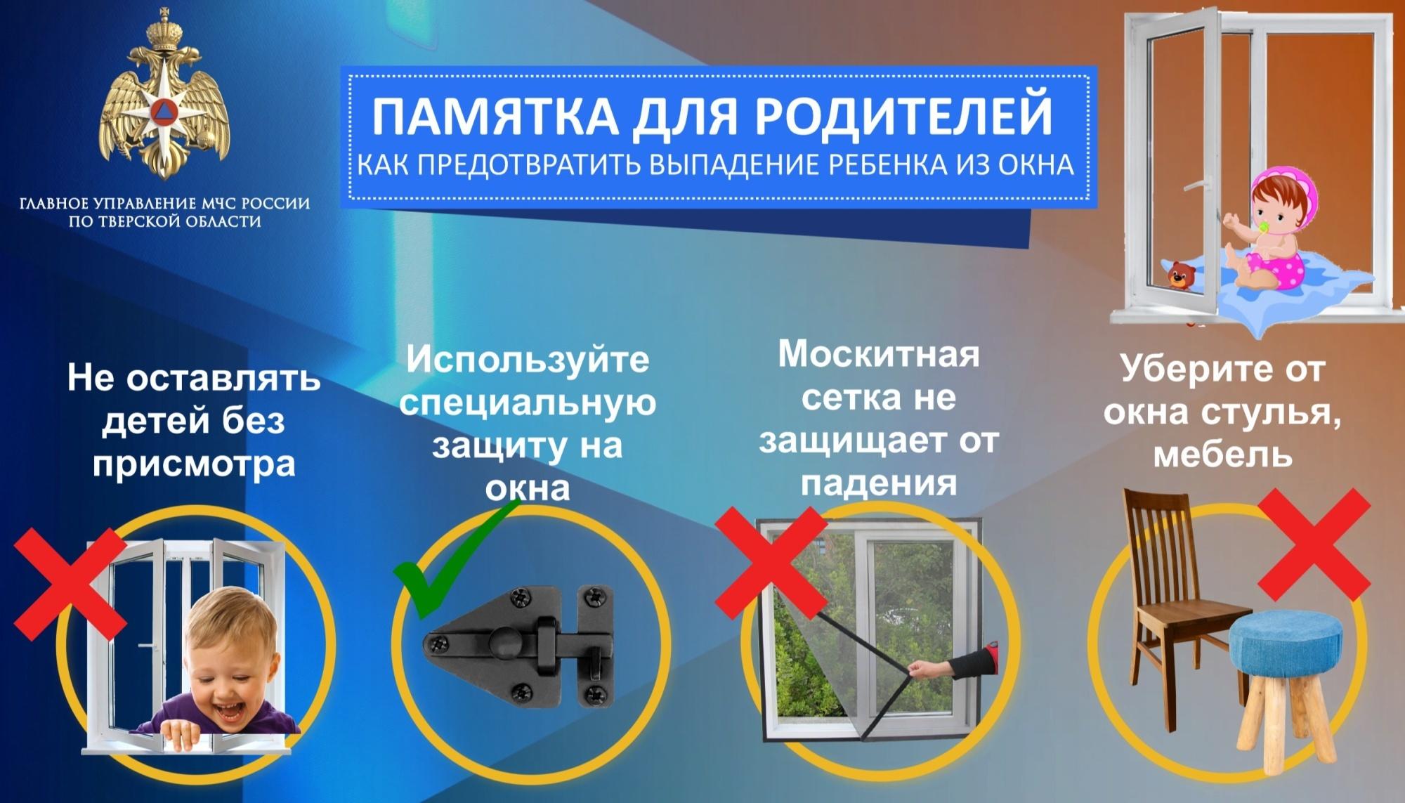 Жителям Тверской области рассказали, как предотвратить выпадение ребенка из окна