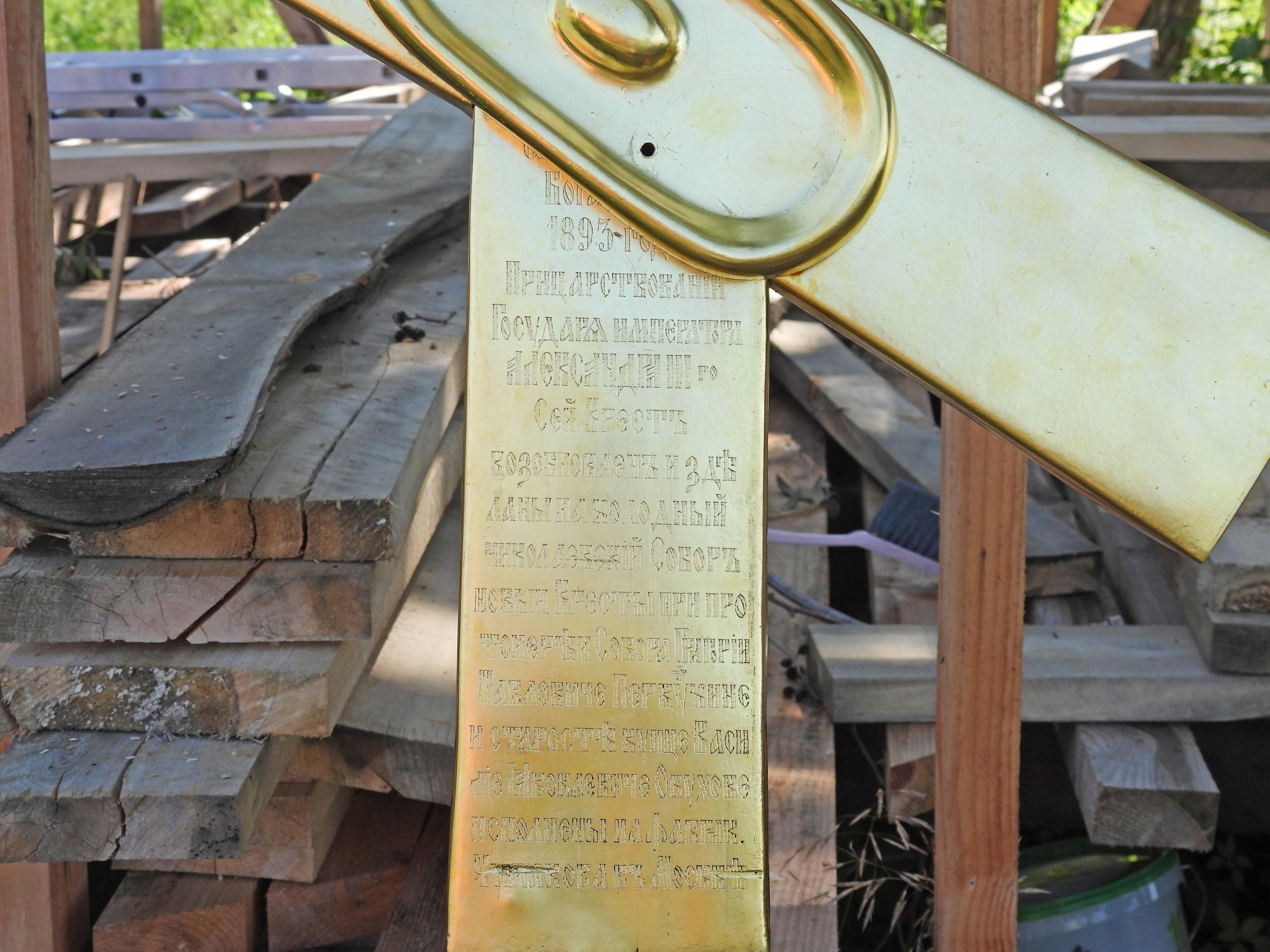 На старинный крест калязинской колокольни в Тверской области вернули былые имена