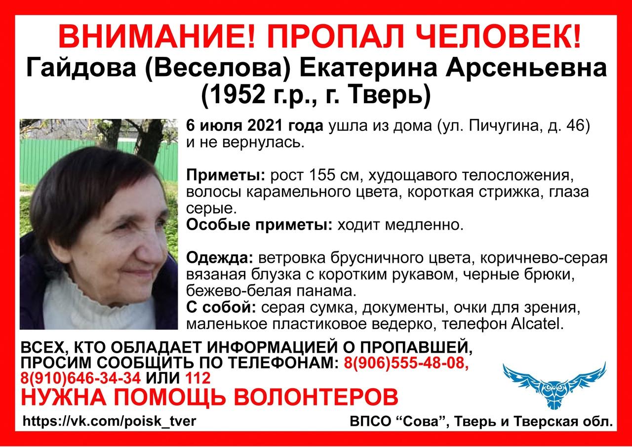 Пожилая женщина ушла из дома в Твери и не вернулась
